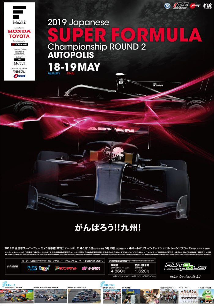 2019年全日本スーパーフォーミュラ選手権第2戦