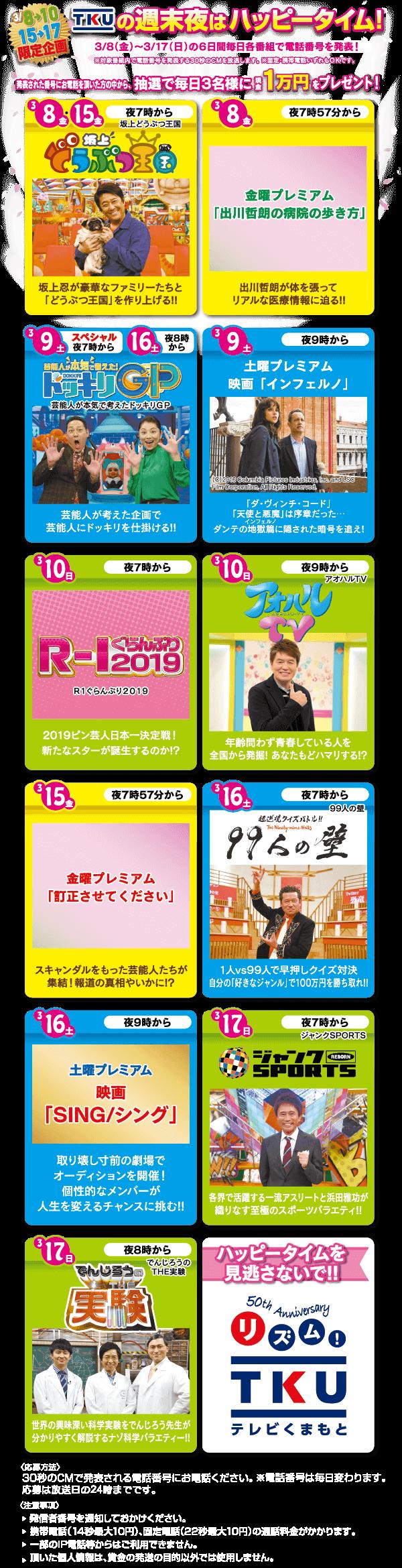 賞金総額18万円!TKUの週末夜はハッピータイム!