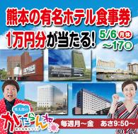 5月の「かたらんね」よかもんどーぞは熊本の有名ホテル食事券1万円分が当たる!