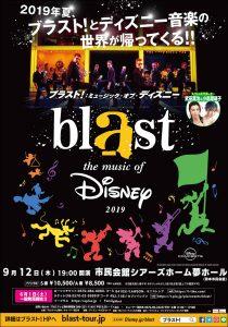 ブラスト!:ミュージック・オブ・ディズニー