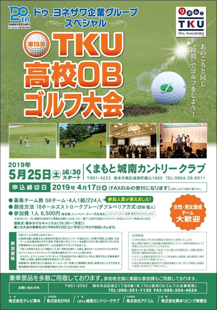 ドゥ.ヨネザワ企業グループ スペシャル 第15回TKU高校OBゴルフ大会
