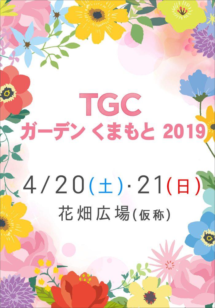 「TGC 熊本 2019」街なか関連イベント TGC ガーデン くまもと 2019
