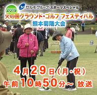セルモグループ スポーツスペシャル 2019火の国グラウンド・ゴルフフェスティバル熊本菊陽大会