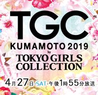 TGC KUMAMOTO 2019 by TOKYO GIRLS COLLECTION