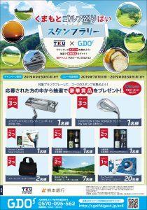 TKU×GDOくまもとゴルフ巡りばいスタンプラリー ラウンドしてスタンプを集めよう!抽選で豪華賞品をゲット!Wチャンス 予約クーポンが当たる!