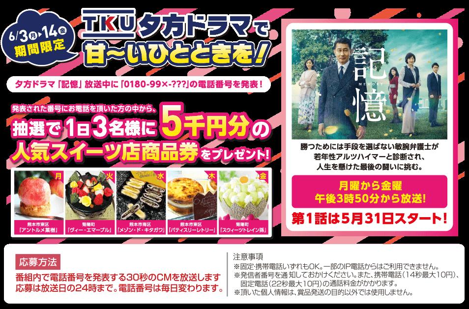 夕方ドラマ『記憶』を見て人気スイーツ店商品券を当てよう!