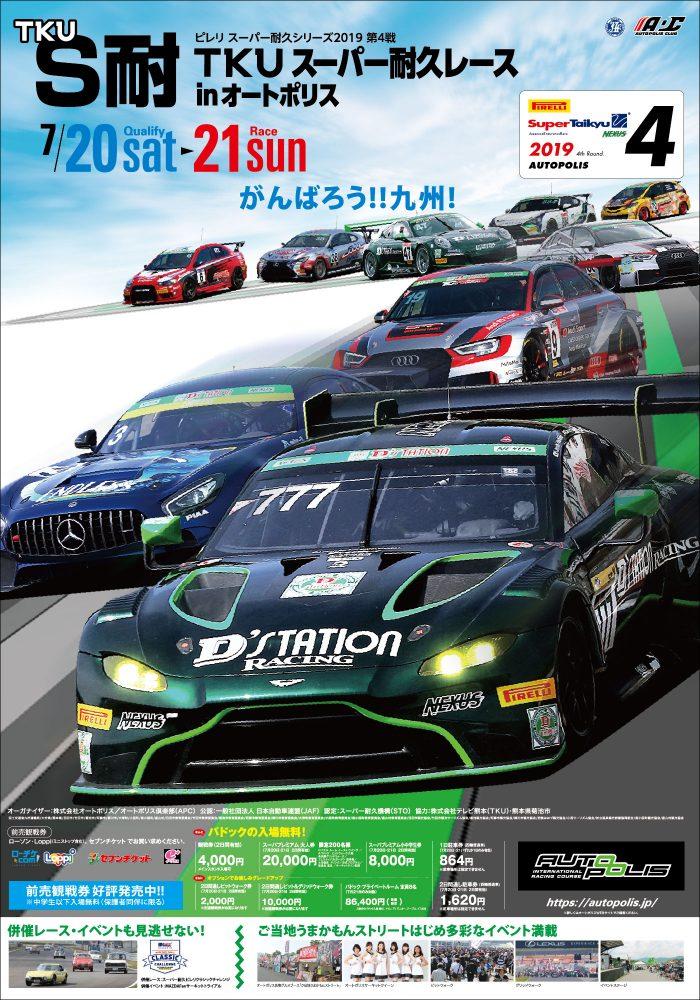 ピレリ スーパー耐久シリーズ2019 第4戦 TKUスーパー耐久レース in オートポリス