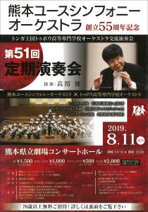 熊本ユースシンフォニーオーケストラ創立55周年記念 第51回定期演奏会