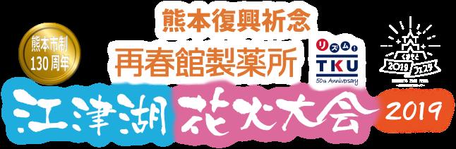 熊本復興祈念 再春館製薬所 TKU 江津湖花火大会2019