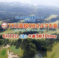 ドゥ・ヨネザワ企業グループ スペシャル 第15回 TKU熊本県高校OBゴルフ大会