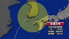 台風5号の影響で21日夕方にかけて激しい雨の恐れ