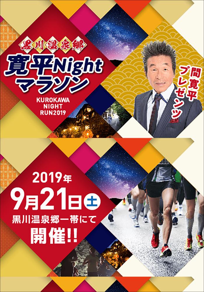 黒川温泉郷 寛平ナイトマラソン大会