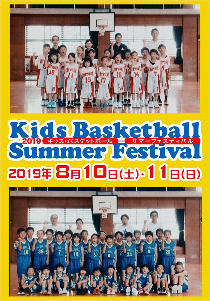 2019キッズバスケットボールサマーフェスティバル