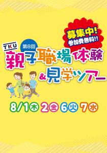 TKU第8回親子職場体験&見学ツアー