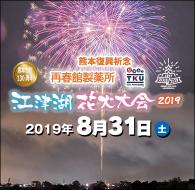 江津湖花火大会2019