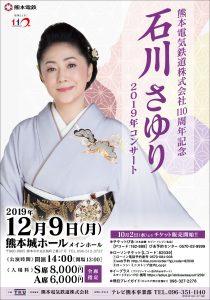 熊本電気鉄道株式会社110周年記念 石川さゆり 2019年コンサート