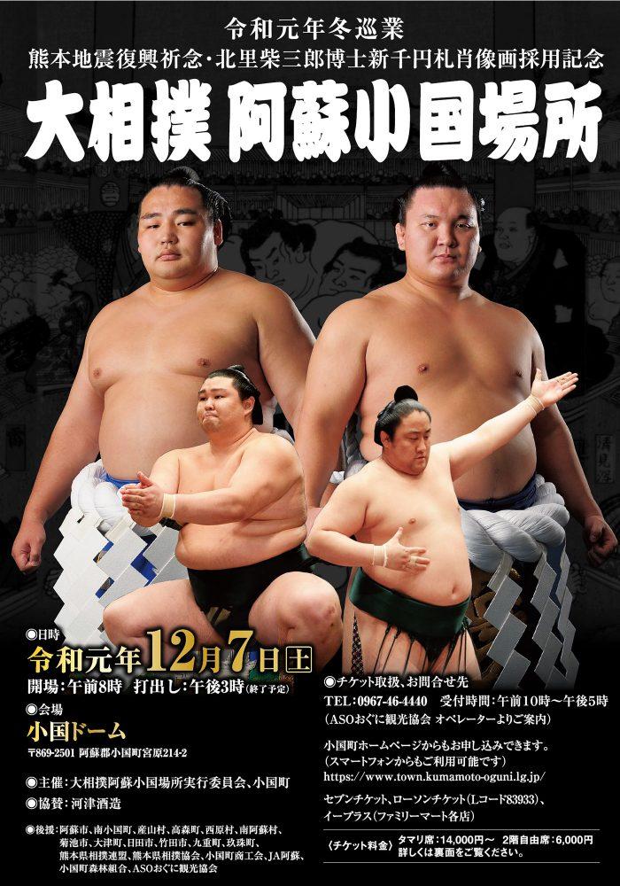 大相撲 阿蘇小国場所