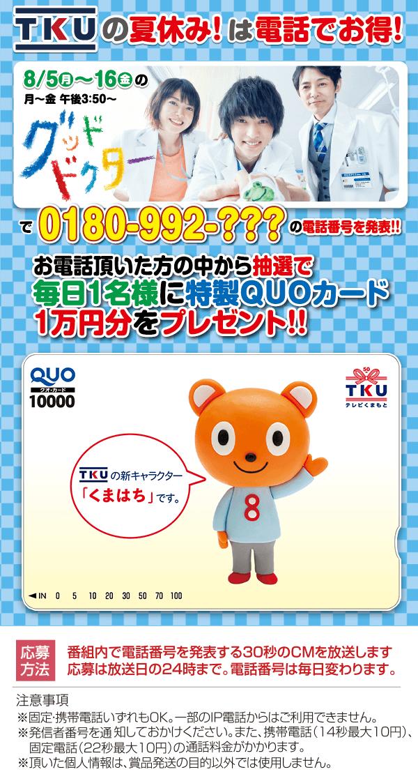 夕方ドラマ「グッドドクター」を見て特製QUOカード1万円分が当たる!