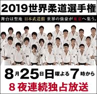 2019世界柔道選手権