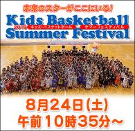 未来のスターがここにいる  2019キッズ・バスケットボールサマーフェスティバル