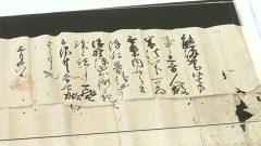 豊臣秀吉の文書 多良木町で発見