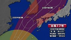 台風17号 県内は22日夜に最接近