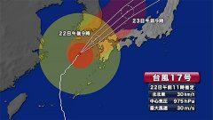 台風17号 22日夜県内最接近へ(午前11時現在)