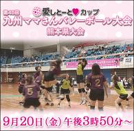 愛しとーとカップ第45回九州ママさんバレーボール大会熊本県大会