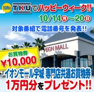 10月のTKUでハッピーウィーク!!対象番組を見てお買物券を当てよう!
