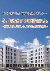 桜十字病院・TKU医療セミナー 今、伝えたい呼吸器のこと。~喫煙、感染、誤嚥。今、伝えたい呼吸器の話~
