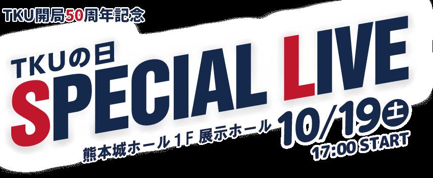 TKUの日 SPECIAL LIVE