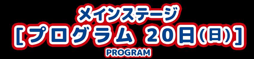メインステージプログラム20日(日)