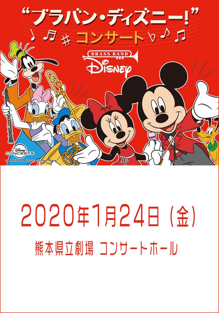 """""""ブラバン・ディズニー!""""コンサート2020"""