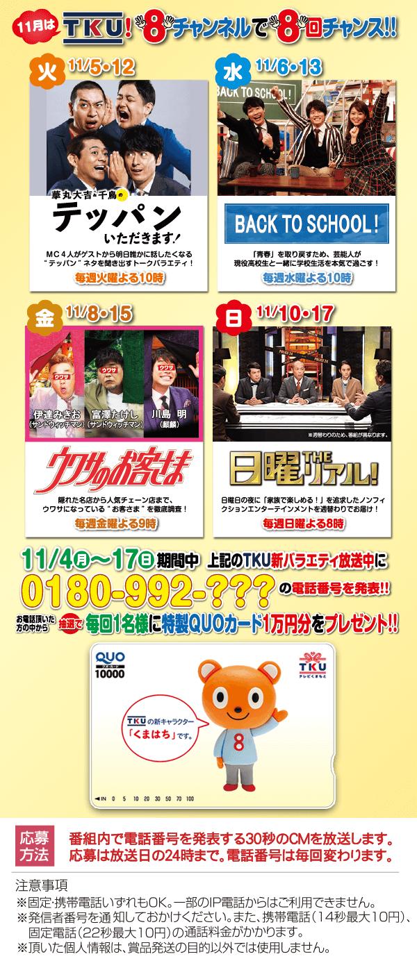 11月はTKU新バラエティを見て特製QUOカード1万円分を当てよう!