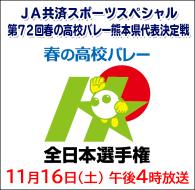 春の高校バレー熊本県代表決定戦