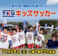 第16回県民共済カップ TKUキッズサッカー