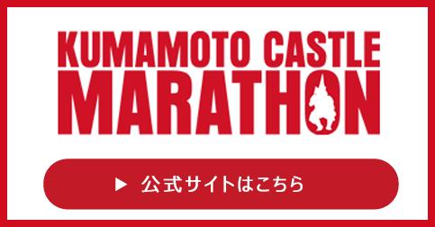 熊本城マラソン2020公式サイト