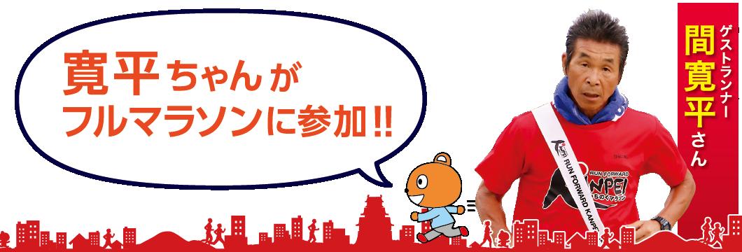 寛平ちゃんがフルマラソンに参加!