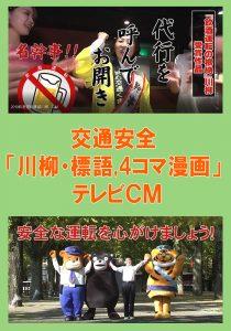 交通安全「川柳・標語、4コマ漫画」テレビCM
