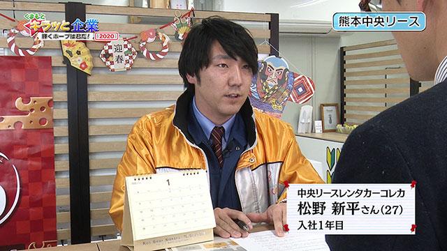 熊本中央リース株式会社