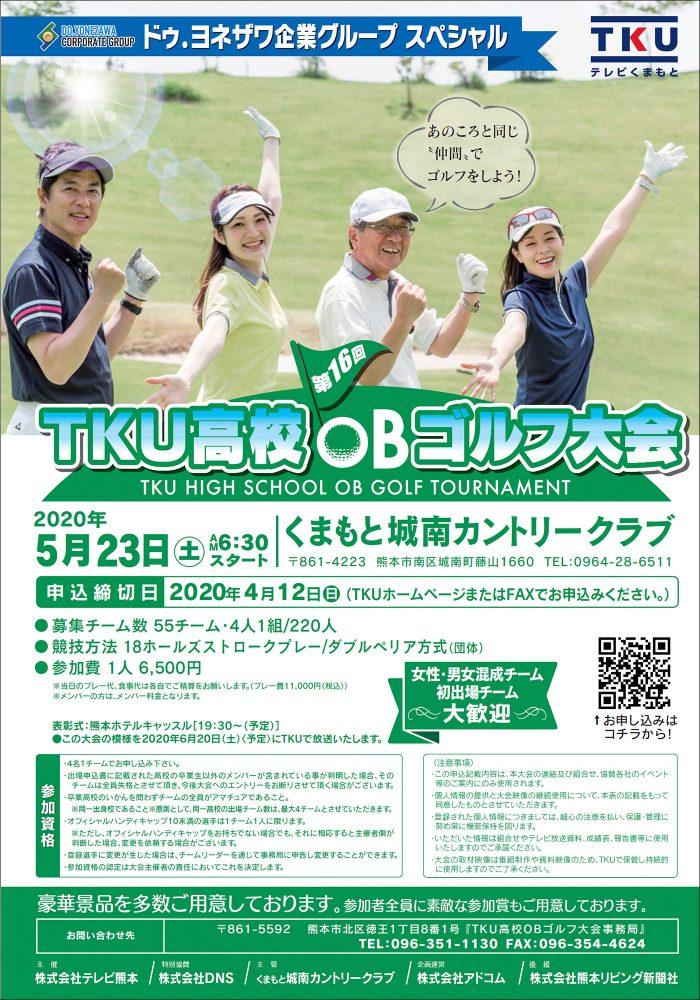 ドゥ.ヨネザワ企業グループ スペシャル 第16回TKU高校OBゴルフ大会