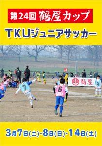 第24回鶴屋カップTKUジュニアサッカー