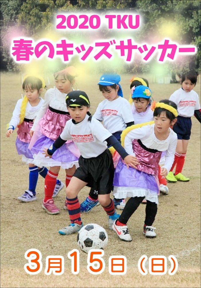 2020 TKU春のキッズサッカー