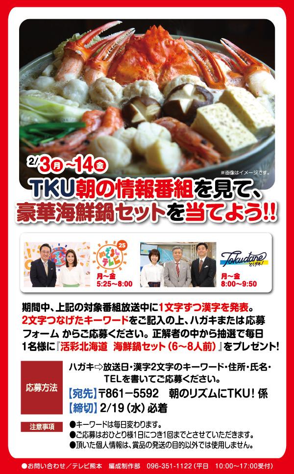 TKU朝の情報番組を見て、豪華海鮮鍋セットを当てよう!!