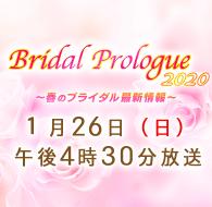 Bridal Prologue 2020 ~春のブライダル最新情報~