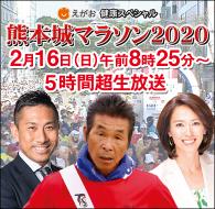 熊本城マラソン2020