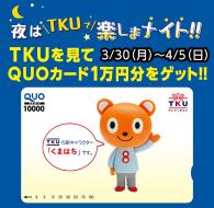 夜7時はTKUで楽しまナイト!!TKUを見て電話で1万円QUOカードをゲット!!