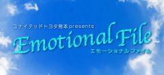 ユナイテッドトヨタ熊本presents エモーショナルファイル