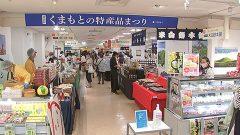 鶴屋百貨店でくまもと特産品まつり