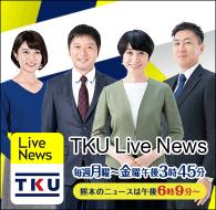 TKU LiveNews